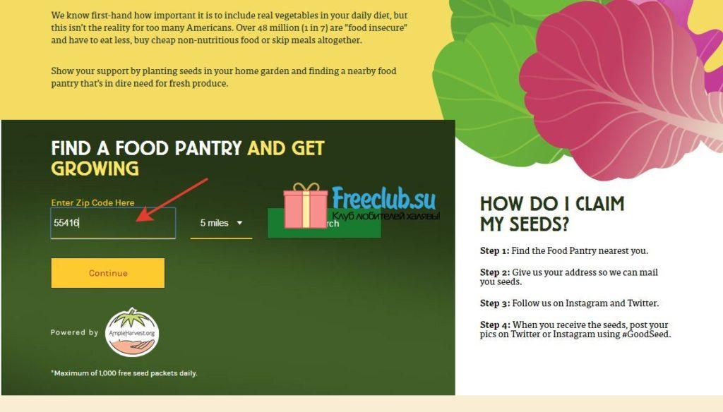 Заказ бесплатных семян. Шаг 1