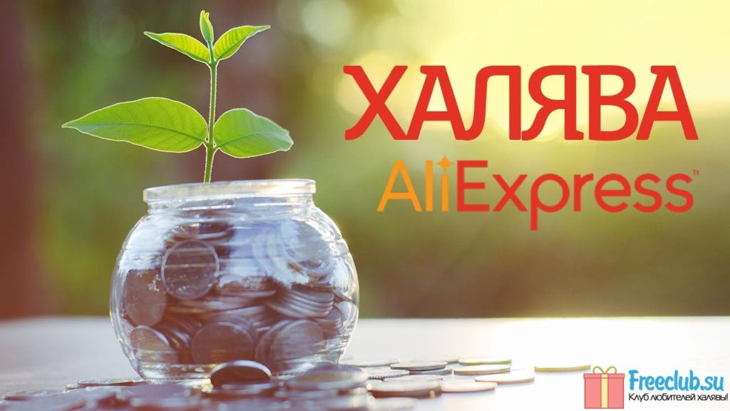Халява на aliexpress