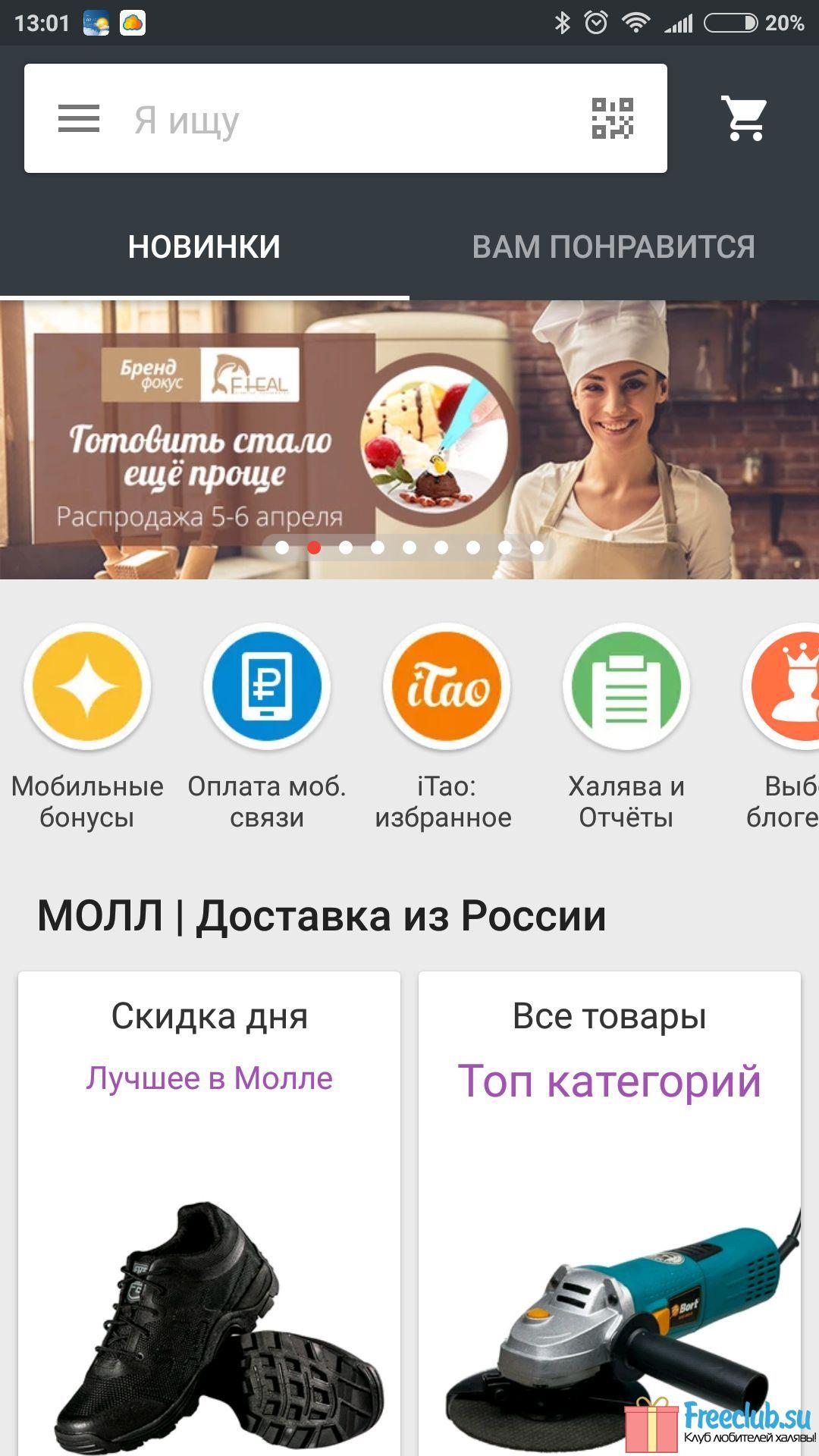 официальные сайты халяв