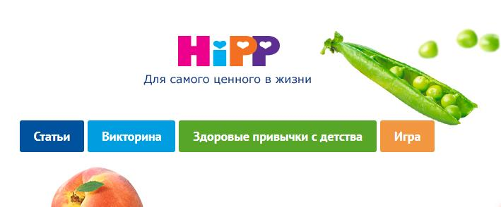 Спецпроект HiPP – Органическое питание