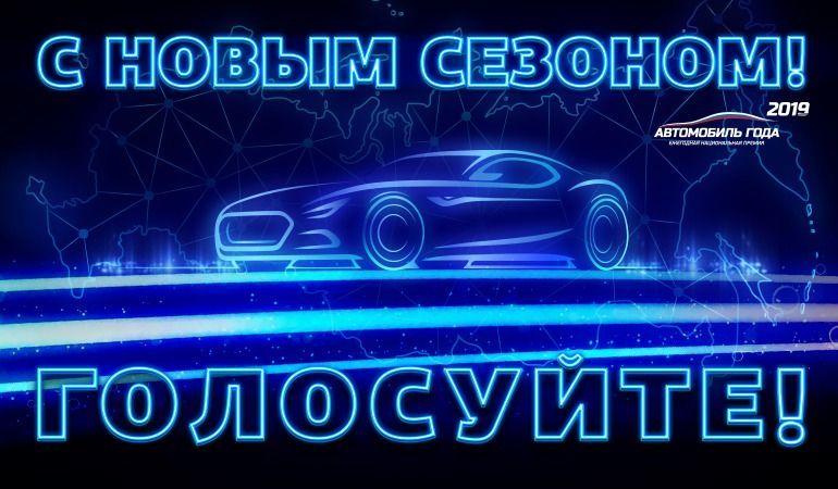 """Прими участие в проекте """"Авто года"""" и выиграй автомобиль"""