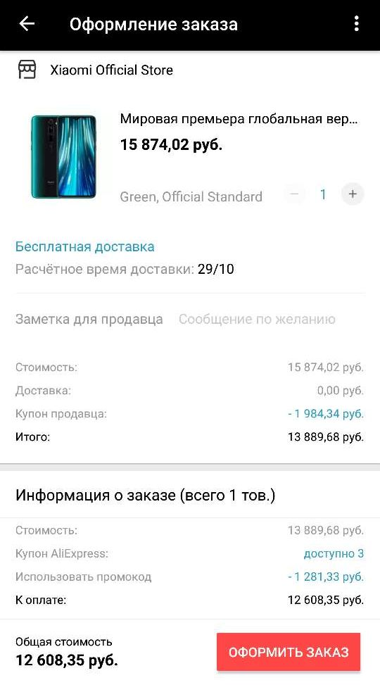 Скриншит заказа Xiaomi Redmi Note 8 Pro 6GB 64GB
