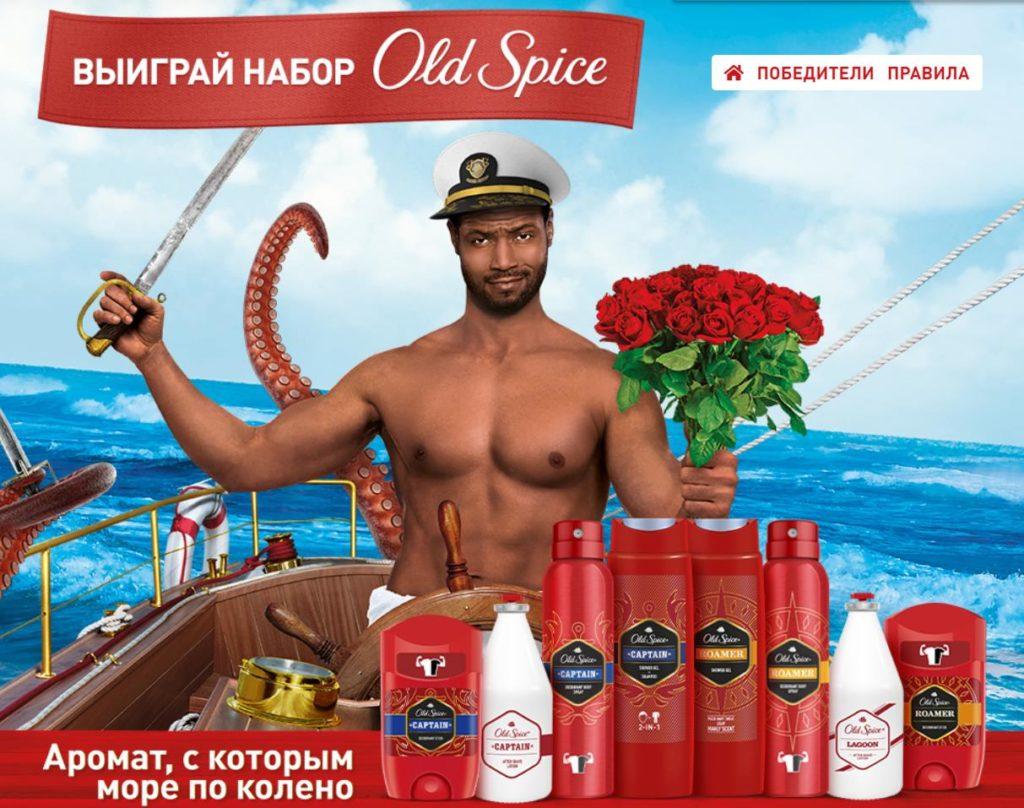 Выиграй набор Old Spice от P&G
