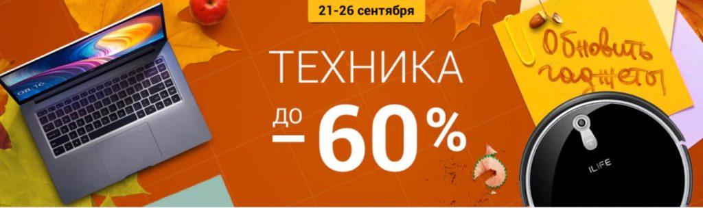 Большая распродажа на Tmall AliExpress