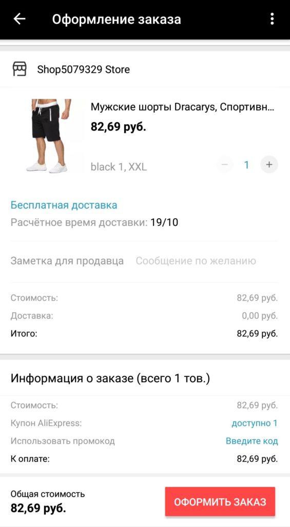 Мужские шорты заказ