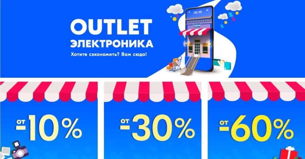 OUTLET электроника