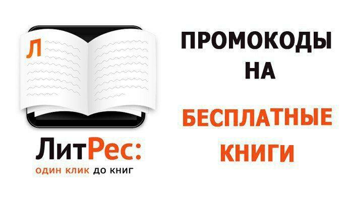 Подборка бесплатных книг ЛитРес за промокоды