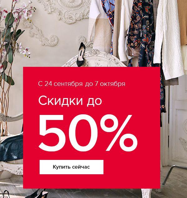 Распродажа в O'STIN скидки до 50%