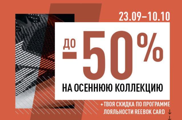 Reebok - скидки до 50% на осеннюю коллекцию