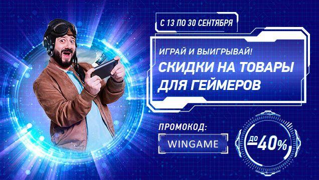 Ситилинк - скидки на товары для геймеров