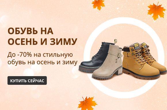 Скидка до 70% на обувь осень-зима