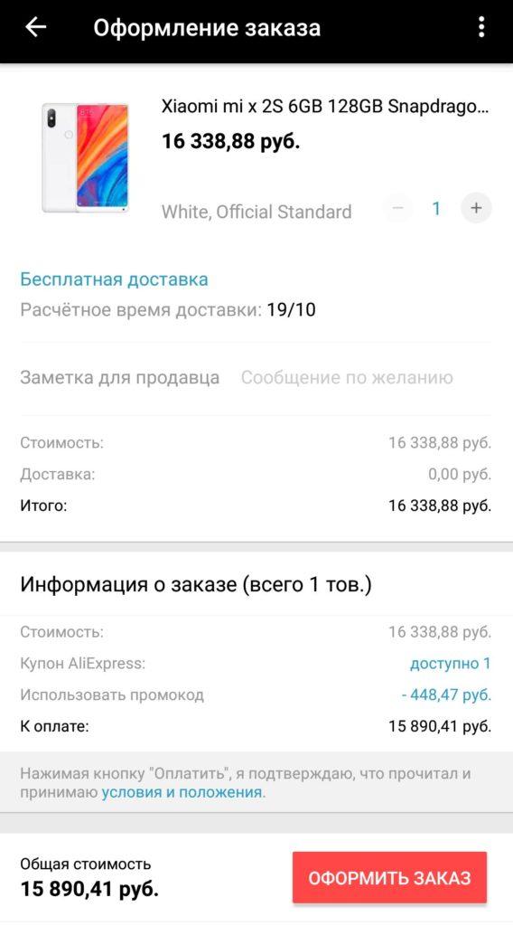 Смартфон Xiaomi Mi Mix 2S заказ