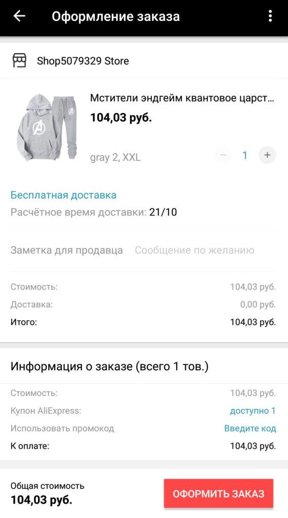 Спортивный костюм Мстители Финал заказ с мобильного приложения
