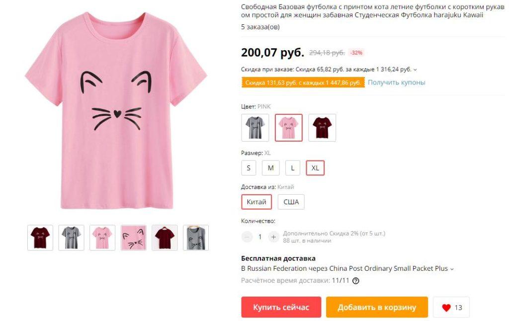 Стильная женская футболка с принтом котика