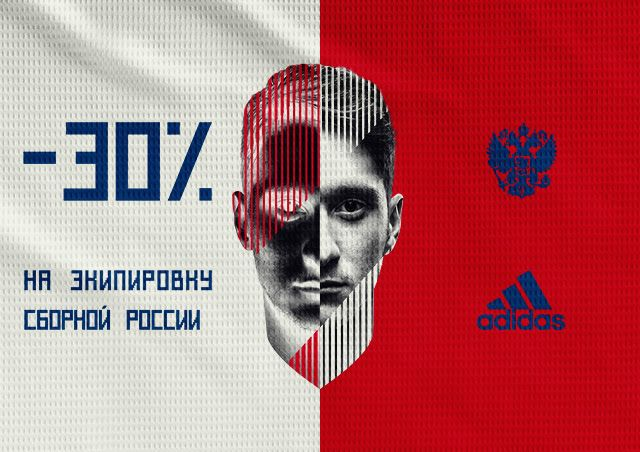 Adidas -30% на экипировку сборной России