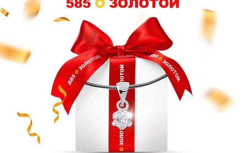Бесплатно получи браслет или подвеску от 585Золотой
