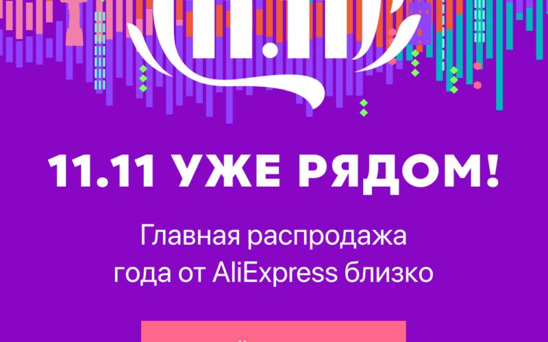 Главная распродажа AliExspress (АлиЭкспресс) 11.11 уже рядом