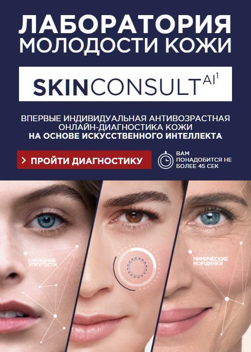 Индивидуальная диагностика кожи лица Skinсonsult AI