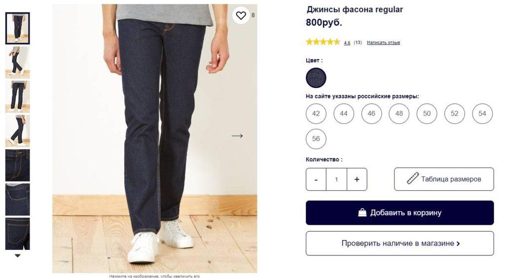 KIABI джинсы фасона regular 800₽