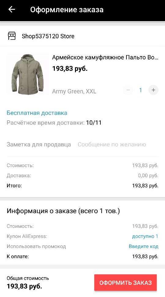 Мужская армейская куртка из мягкой кожи заказ