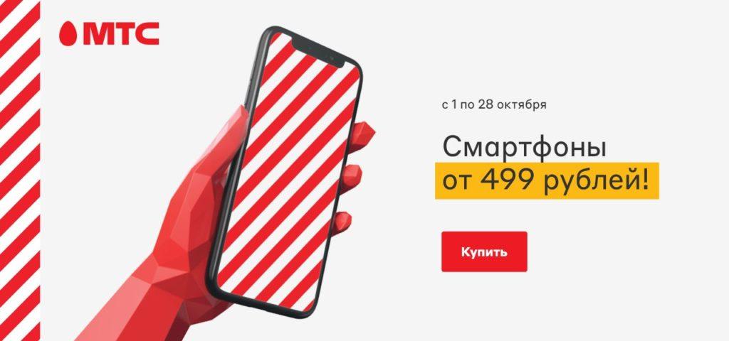 Новый смартфон от 499 рублей на М.Видео
