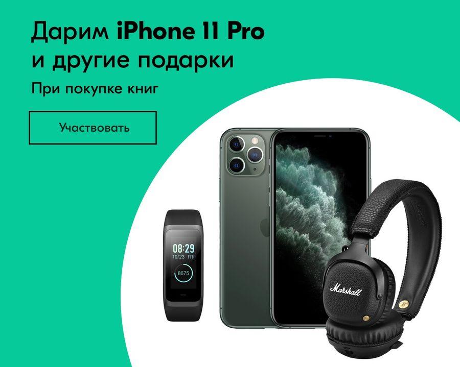 OZON дарит iPhone 11 Pro и другие призы