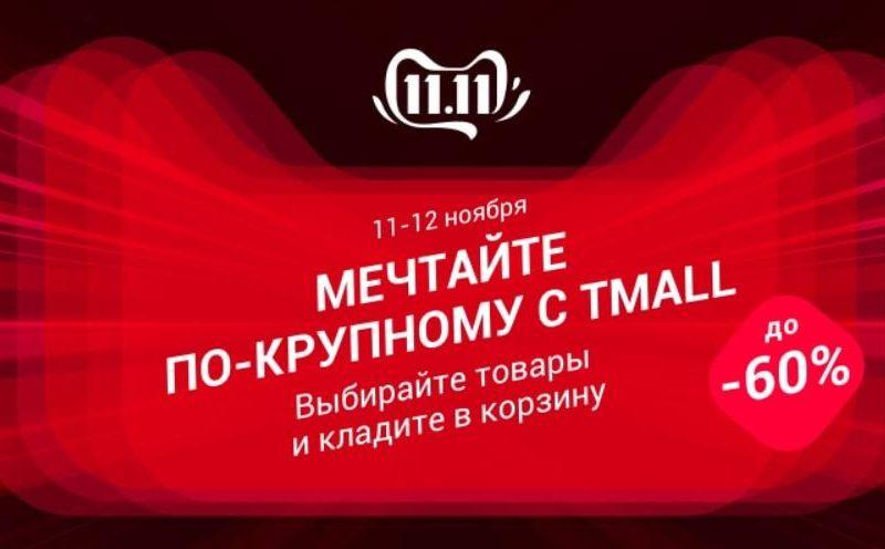 Предраспродажа 11.11 стартует на АлиЭкспресс Тмалл