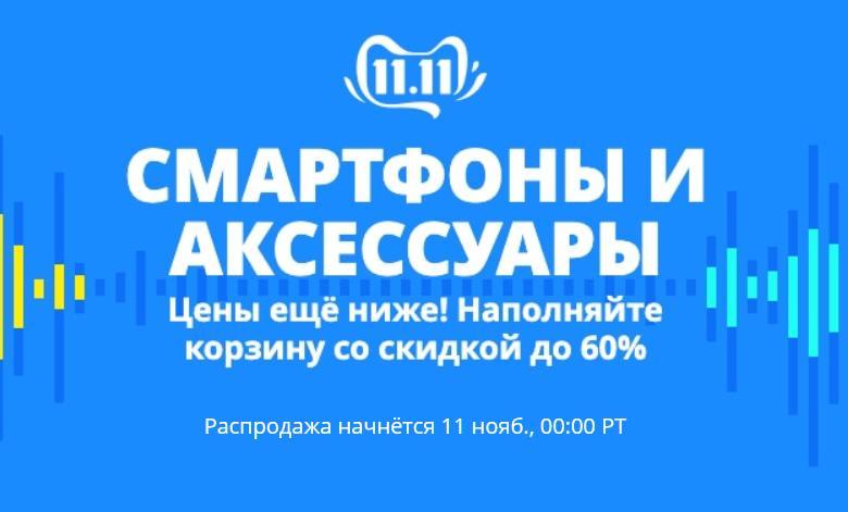 Распродажа 11.11 стартует на АлиЭкспресс
