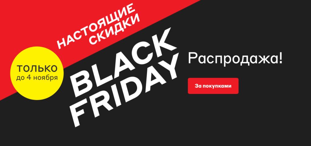 Распродажа в «М.Видео» Black Friday! Только до 4 ноября