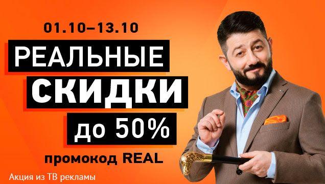 Реальные скидки до 50%