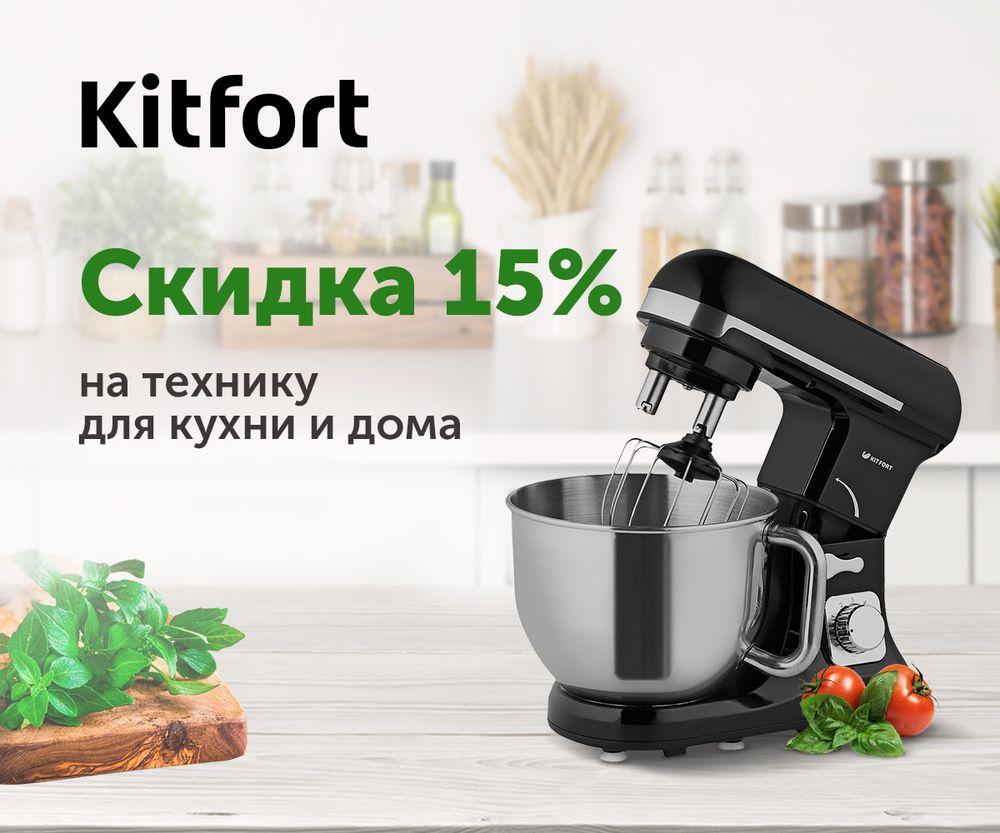 Скидка 15% В Юлмарт на технику для кухни и дома Kitfort!