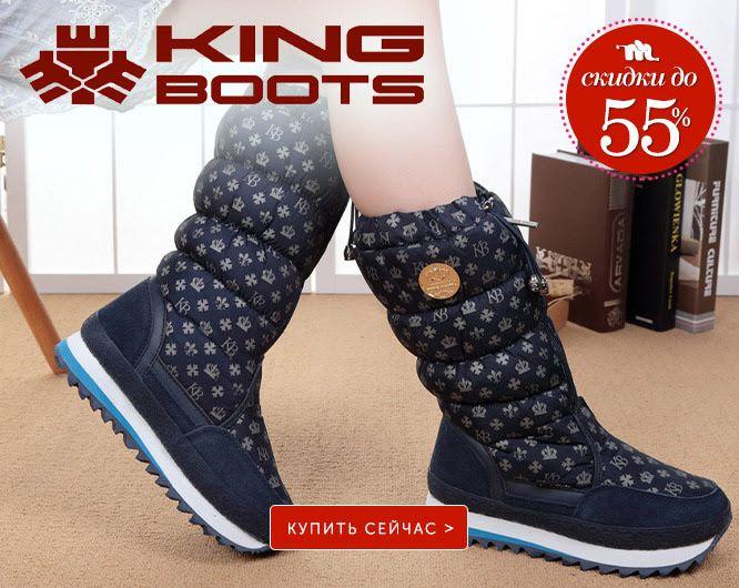 Скидки в Mamsy обувь King Boots до 55%
