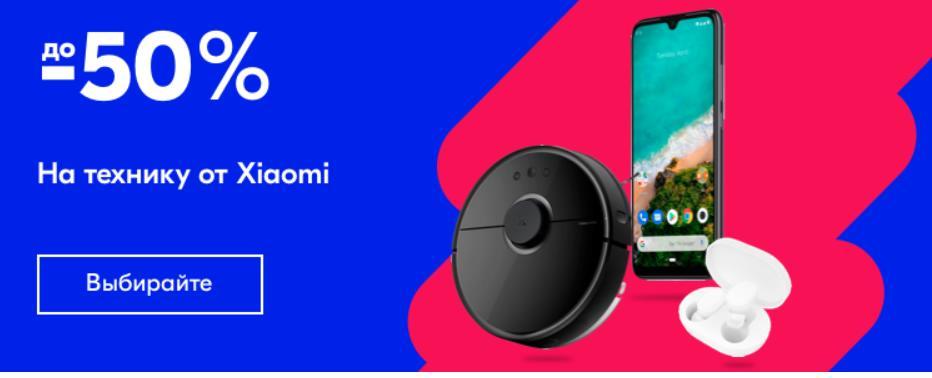 Скидки в Озоне на Технику от Xiaomi до -50%