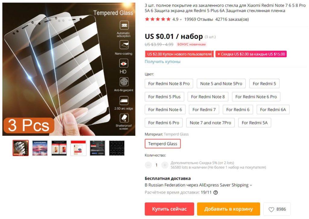 Закаленное защитное стекло для Xiaomi Redmi и Redmi Note за $0,01