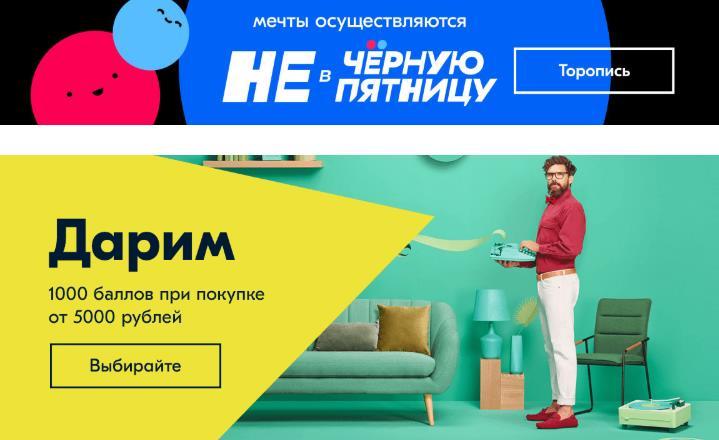 Акция Озон Дарит 1000 Баллов при Покупке от 5000 руб.