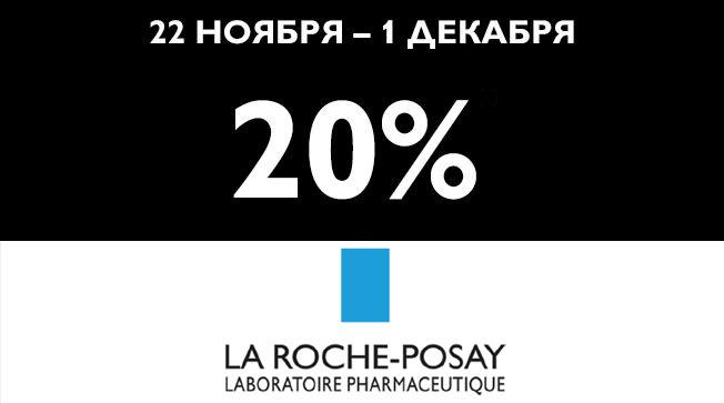 Черная Пятница в LA ROCHE-POSAY! Скидка 20% по Промокоду!