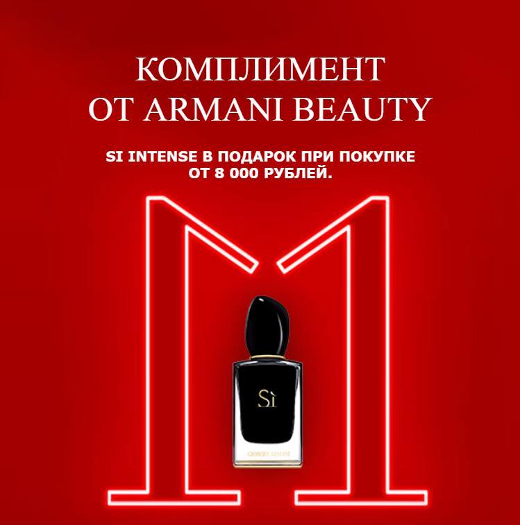 Giorgio Armani Аромат SI INTENSE 50 мл в Подарок при Покупке