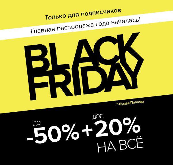 O'STIN Ранний Доступ к BLACK FRIDAY Скидки -50% + Доп. -20%