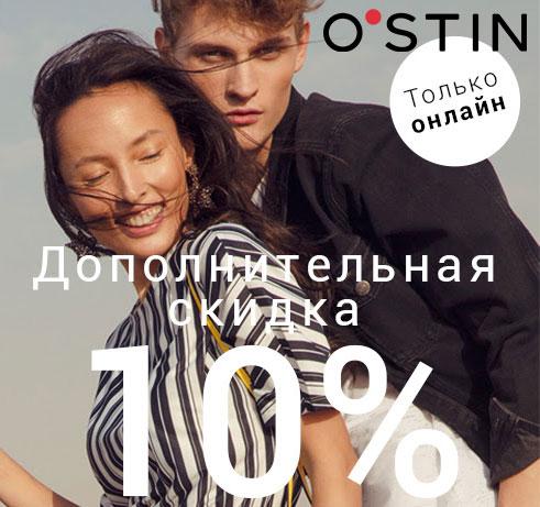 В O'STIN Дополнительная Скидка -10% по Промокоду