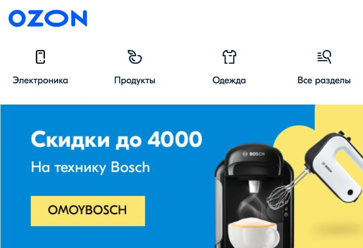 OZON Скидка до 4000₽ по Промокоду от Bosch (Бош)!