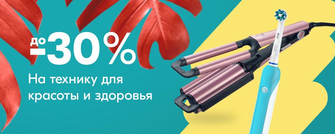 OZON Скидки -30% на Технику для Красоты и Здоровья