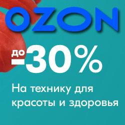 OZON Скидки на Технику для Красоты и Здоровья