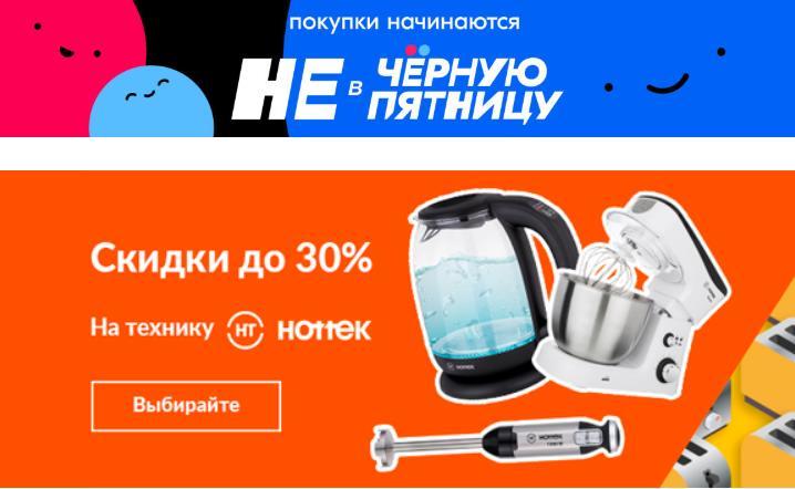Озон Закрытая Распродажа на Технику Hottek Скидки до 40%