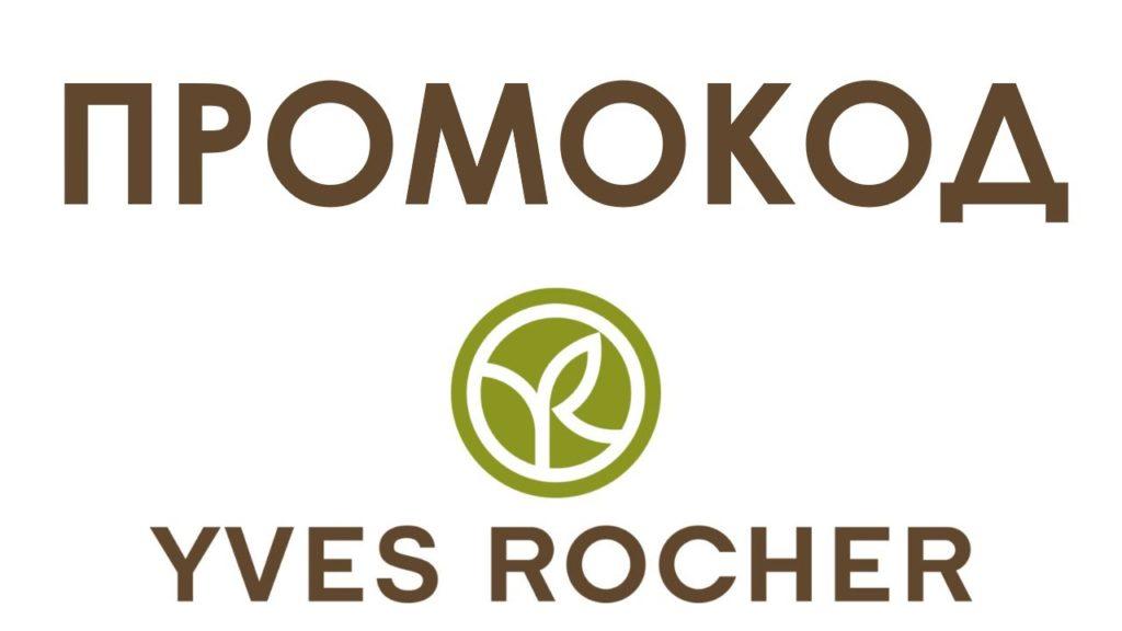 Промокод Ив Роше (Yves Rocher) на Скидку