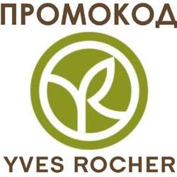 Промокод Yves Rocher на Скидку