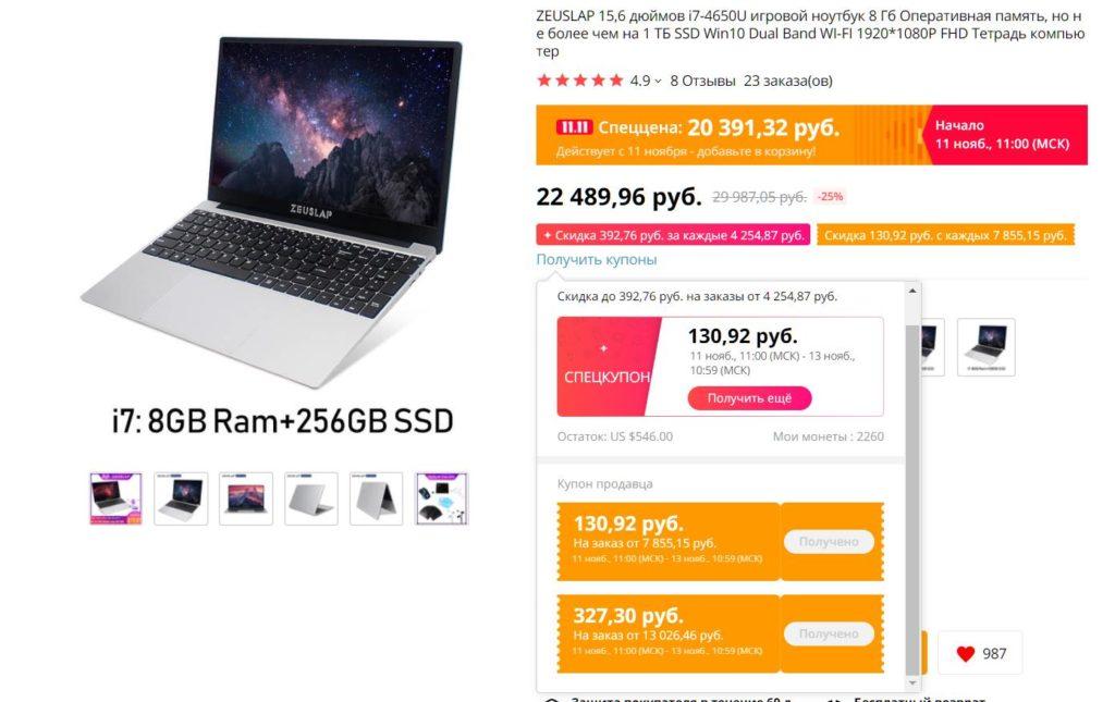 Распродажа 11.11 Ноутбук ZEUSLAP-X5 i7-4650U за 20064₽