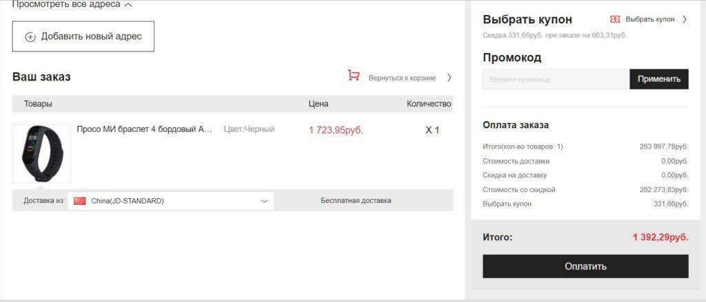 Заказ на Умный браслет Xiaomi Mi Band 4