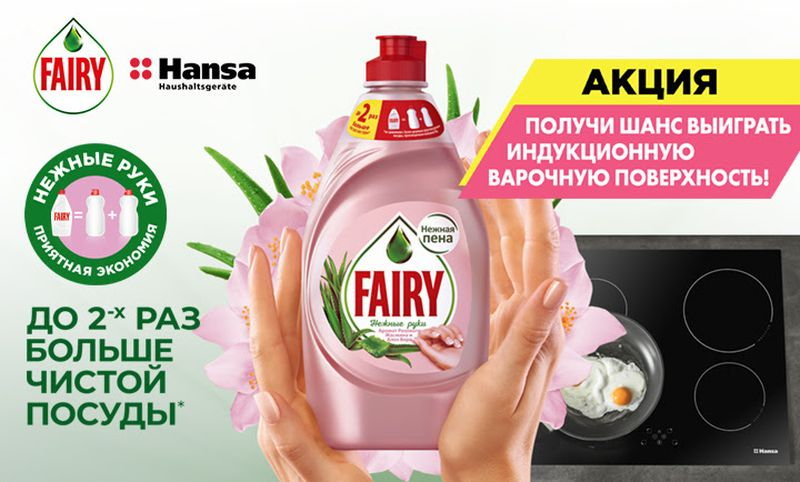 Акция: Fairy Дарит Варочную Панель Hansa
