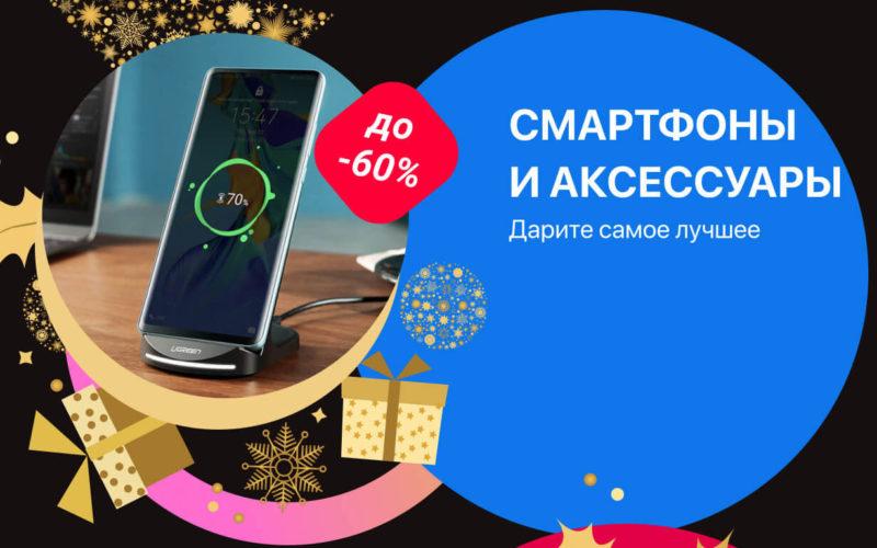 AliExspress Скидки на Смартфоны и Аксессуары до -60%