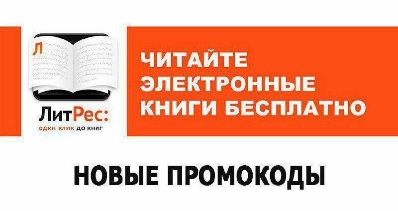 Бесплатно получаем электронные книги на ЛитРес